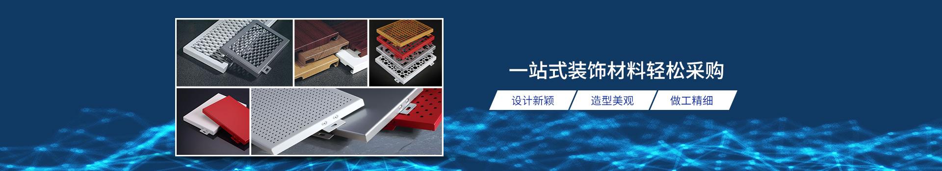 中陆建材-一站式装饰材料轻松采购