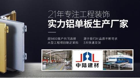 铝单板厂家排名