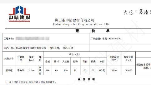 广东佛山铝单板包工包料的厂家及价格