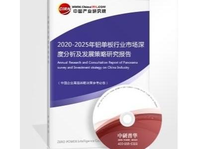 铝单板行业报告