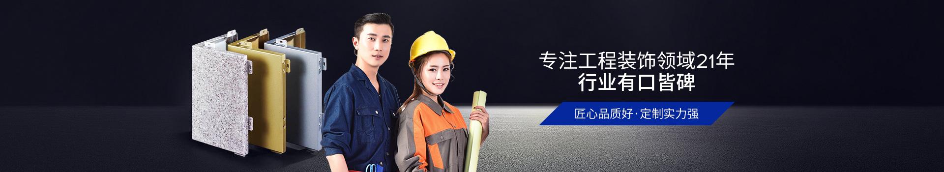中陆建材-专注工程装饰领域21年