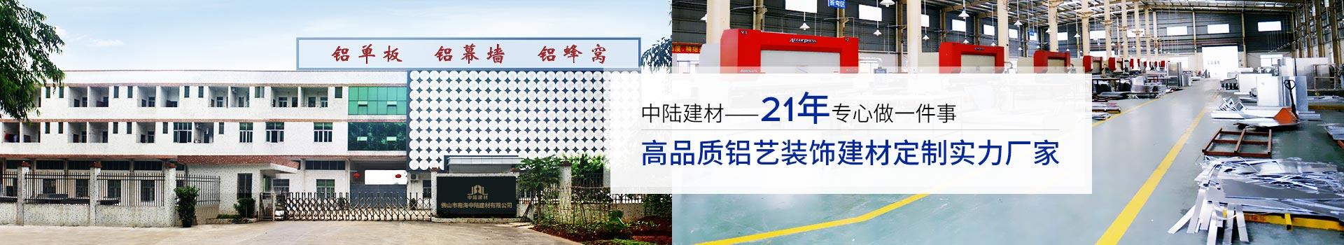 中陆建材-21年专心做一件事